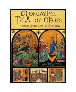 THE TREASURES OF MOUNT ATHOS - C  Illuminated manuscripts, greco, pg. 328