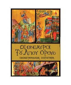 THE TREASURES OF MOUNT ATHOS - D  Illuminated manuscripts, greco, pg. 364